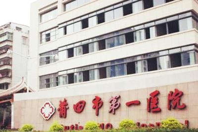 莆田市第一医院PET-CT中心