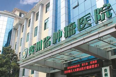 贵州省肿瘤医院PET-CT中心