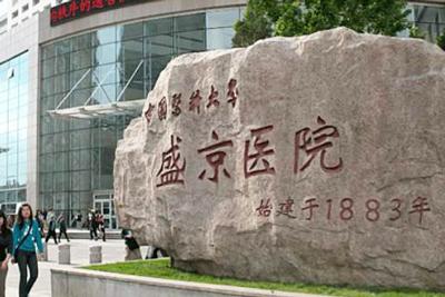 中国医科大学附属盛京医院PET-CT中心