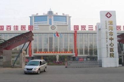 漯河市中心医院(漯河市第一人民医院)PET-CT中心
