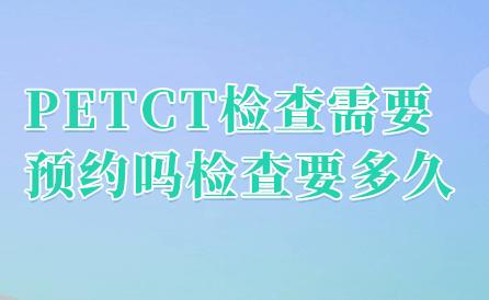 南京医科大学第二附属医院PET-CT检查的九个完整步骤