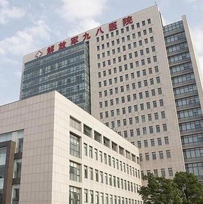 中国人民解放军第一九八医院伽玛刀中心