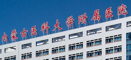 内蒙古医学院附属医院/内蒙古医学院附属医院伽玛刀中心
