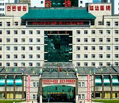 延边大学附属医院(延边医院)