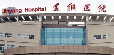 贵阳市第二人民医院(贵阳市金阳医院,贵阳脑科医院)