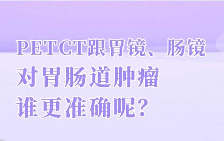 胃肠疾病,能做PETCT检查吗?