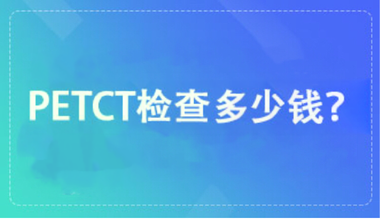 PETCT的价格是多少?PETCT检查能报销吗?