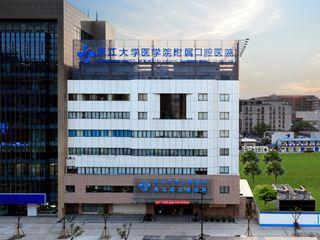 杭州浙江省口腔卫生指导中心(拱苑路)