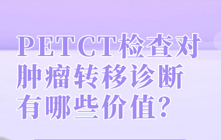 PETCT如何判断癌症复发、转移?