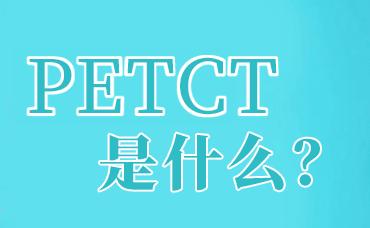 PETCT检查的重要意义是什么?