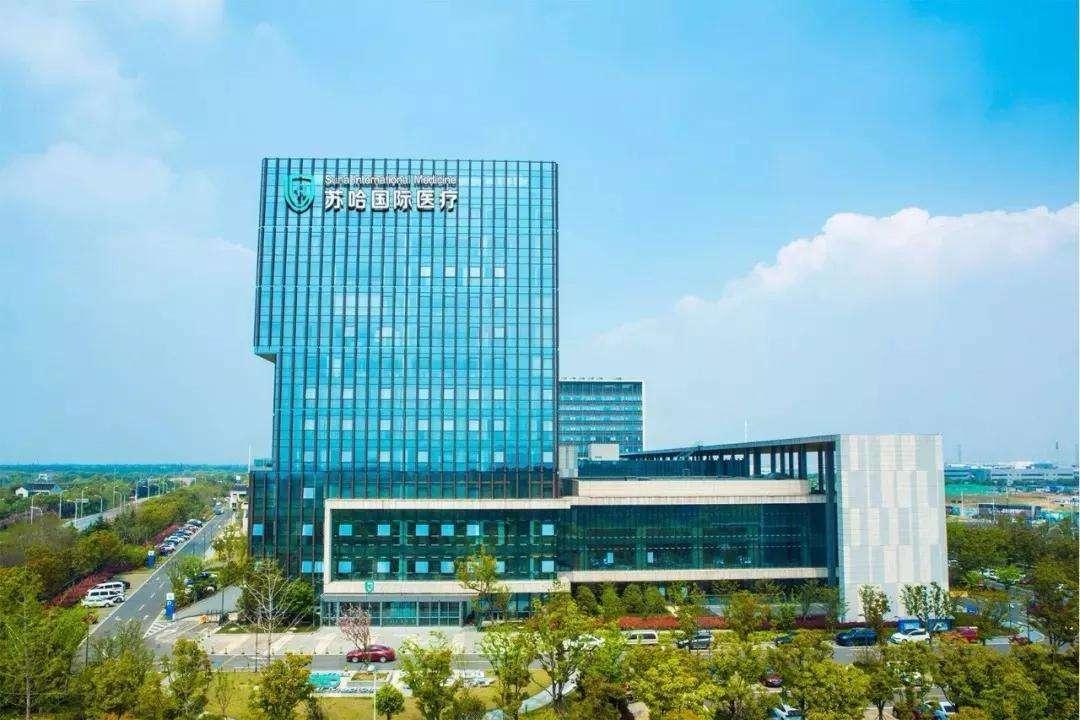 苏州苏哈医院
