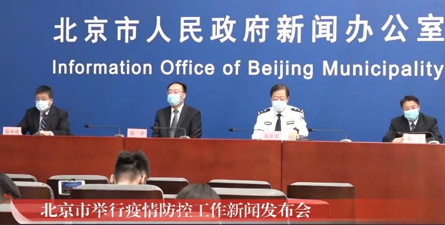 聚焦新疫情:北京召开第124场疫情防控新闻发布会