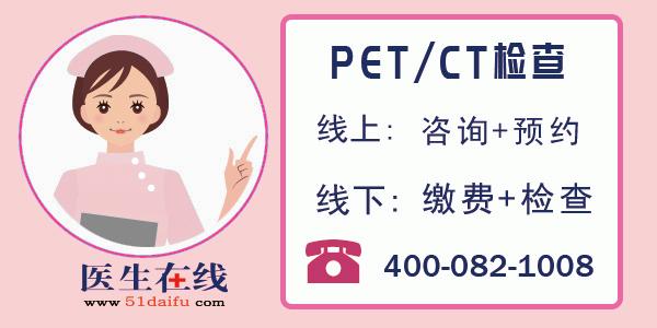 petct 临 床 应 用