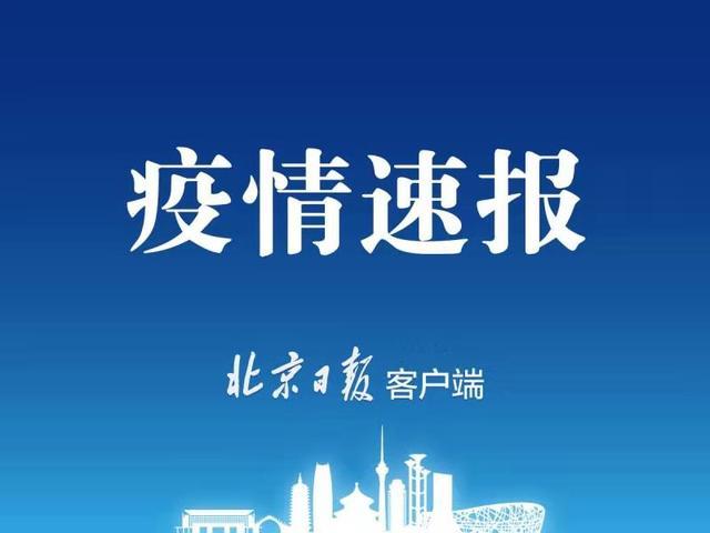 北京昨日新增具体分布区及新增数据一览