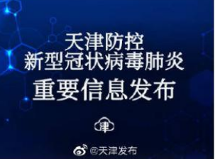 天津新增境外输入1例  具体情况如何