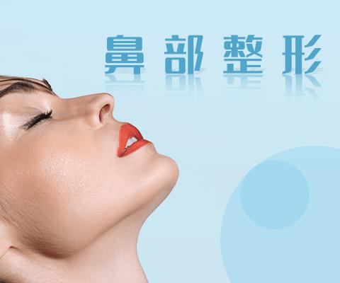 鼻部整形项目相关介绍