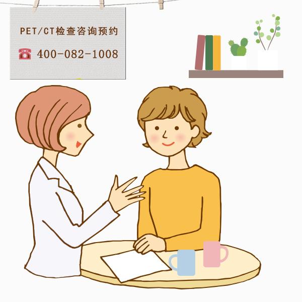 pet-ct能区分淋巴瘤和淋巴结炎吗?pet-ct检查前应注意的事项
