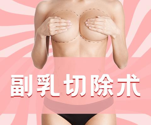 副乳切除术