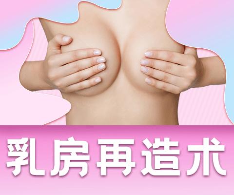 乳房再造术