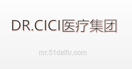 南京DR.CICI米嘉整形医院