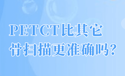 PETCT能检查肿瘤骨转移吗?