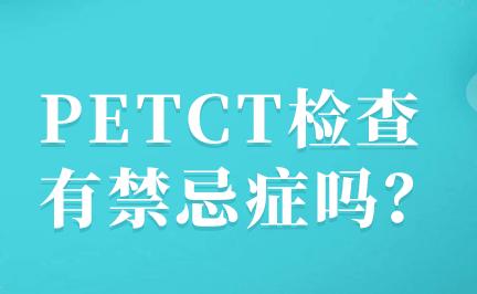 pet-ct能检查哪种病?哪些人群不能做pet-ct检查?