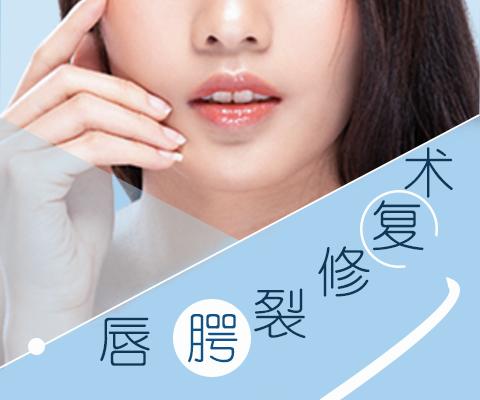 唇腭裂修复术