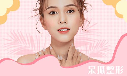 南京割双眼皮哪里比较好?割双眼皮效果怎么样?