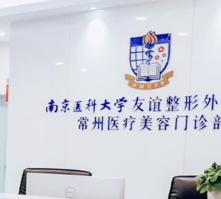 南京医科大学友谊整形外科医院常州分院