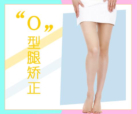 O型腿矫正