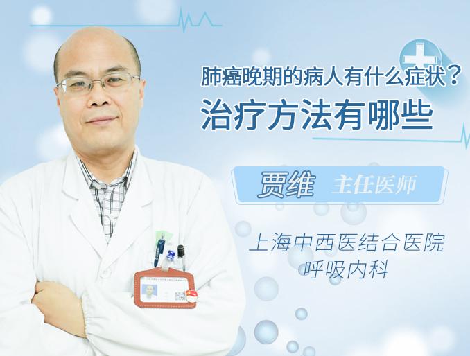 肺癌晚期的病人有哪些症状?治疗方法有哪些
