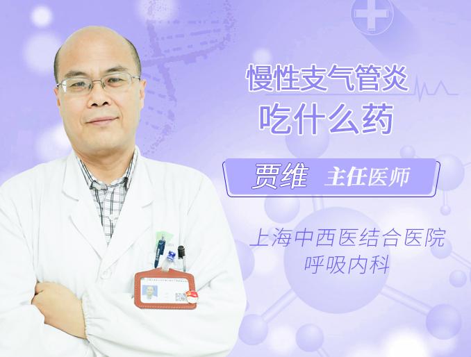 慢性支气管炎吃什么药