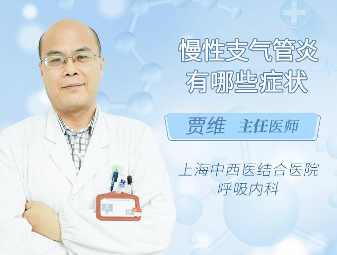 慢性支气管炎有哪些症状