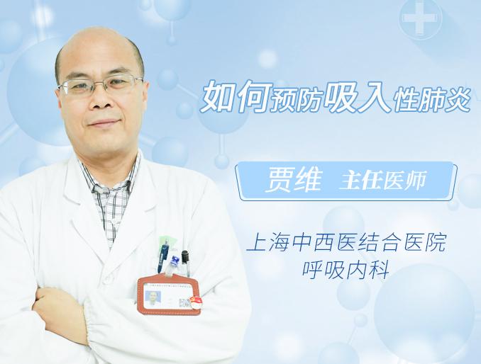 如何预防吸入性肺炎