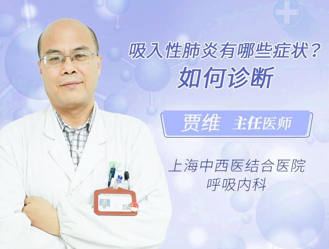 吸入性肺炎有哪些症状?如何诊断