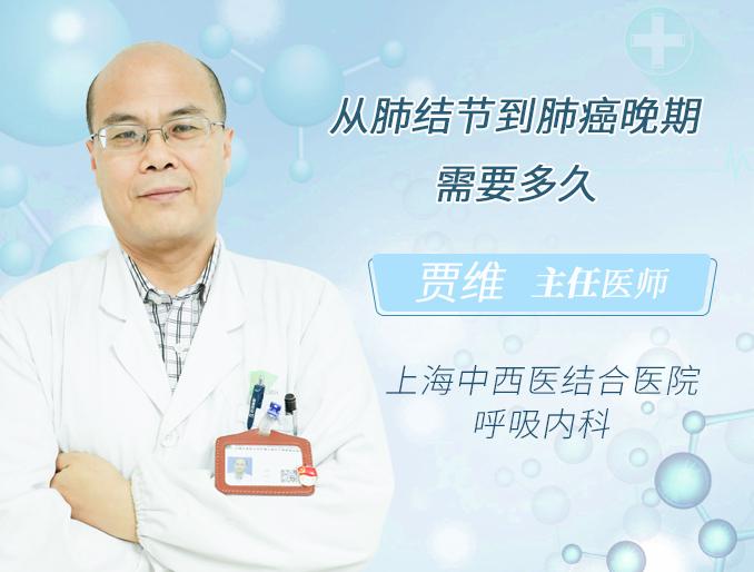 从肺结节到肺癌晚期需要多久