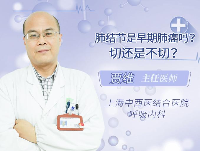 肺结节是早期肺癌吗?切还是不切?