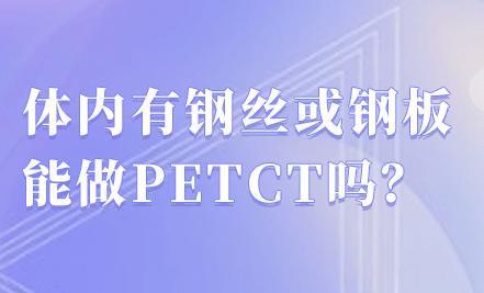 petct 检 查 影 响 因 素