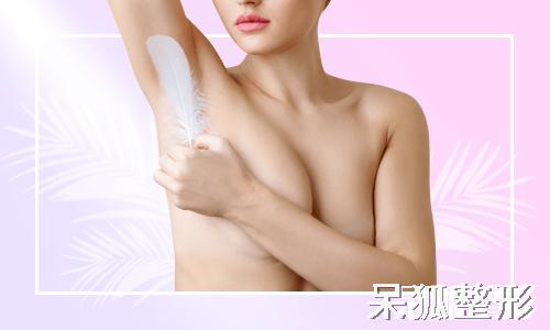 上海副乳切除术怎么样?副乳怎么消除才正确?