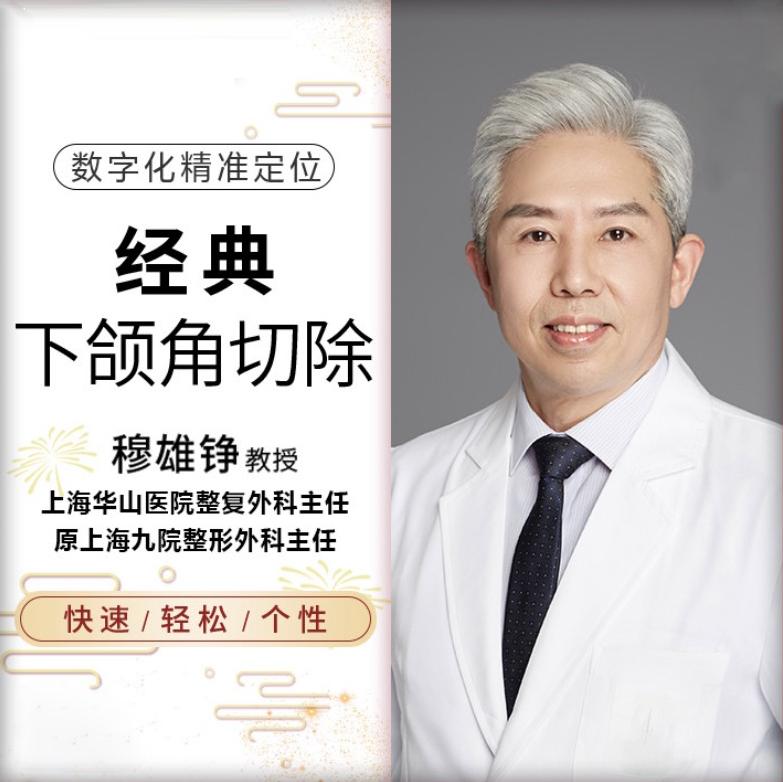 穆雄铮下颌角切除 经典下颌角切除赠送劈外板/双侧调整改善
