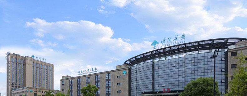 树兰(杭州)医院整形美容科
