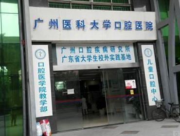广州市医学院口腔医院