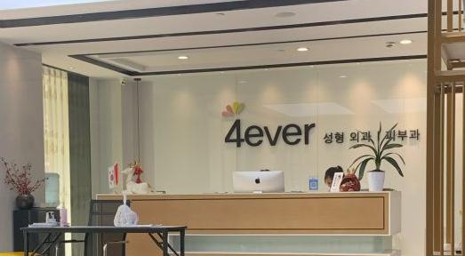 杭州4ever医疗美容