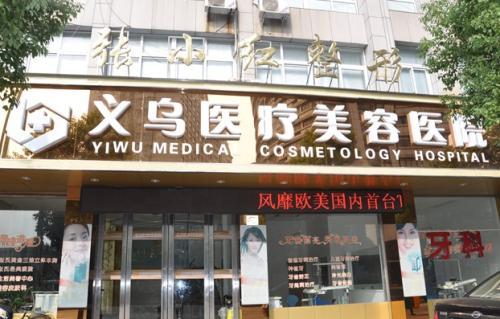 义乌张小红医疗美容医院