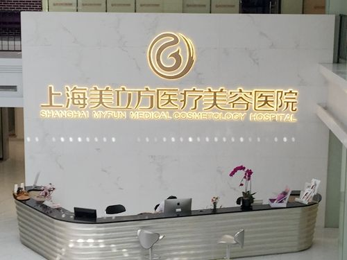 上海美立方医疗美容医院