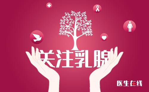 怕得乳腺癌?教你自检乳房的方法
