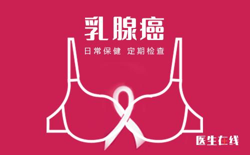 乳 腺 癌