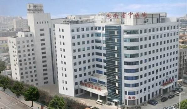 湖南中医学院第二附属医院