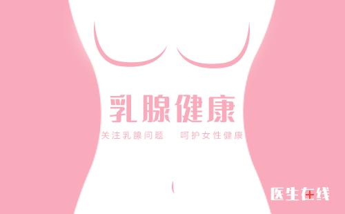 乳腺癌的高危人群及早期症状,你知道多少?
