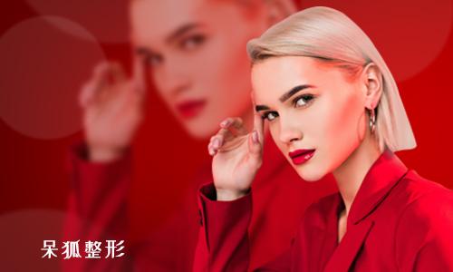 热玛吉怎么除皱?上海哪家整形医院专业做热玛吉除皱?